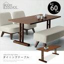 ソファに合う高さ60cm 天然木 ダイニングテーブル 木製 机 リビング シンプル デザイン 北欧風 食卓 おしゃれ CL-63TBR