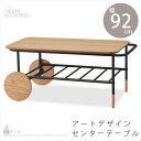 木製 リビングテーブル 幅92cm おしゃれ アート ディスプレイ デザイン 机 センターテーブル リビング ローテーブル コーヒーテーブル END-111