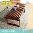 センターテーブル テーブル ガラス ローテーブル リビング 北欧 カフェ ミッドセンチュリー 机 木製 強化ガラス ブラウン NET-411BR