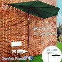 ハーフガーデンパラソル 半円パラソル オーニング シェード 簡単開閉 角度調整 ガーデン テラス 庭 プールサイド ビーチサイド デッキ グリーン ナチュラル 高さ255cm RKC-524GR RKC-524NA