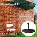 ハーフパラソルベース 高さ255cm 半円 ガーデン テラス 庭 プールサイド ビーチサイド オーニング シェード デッキ RKC-525