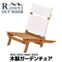 チェア ガーデンチェア アウトドアチェア ローチェア チェアー 簡易椅子 椅子 いす 収納 アカシア材 木製 天然木 NX-515
