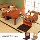 和座椅子 和座いす 座イス フロアチェア 椅子 いす 積み重ね収納 スタッキング 収納