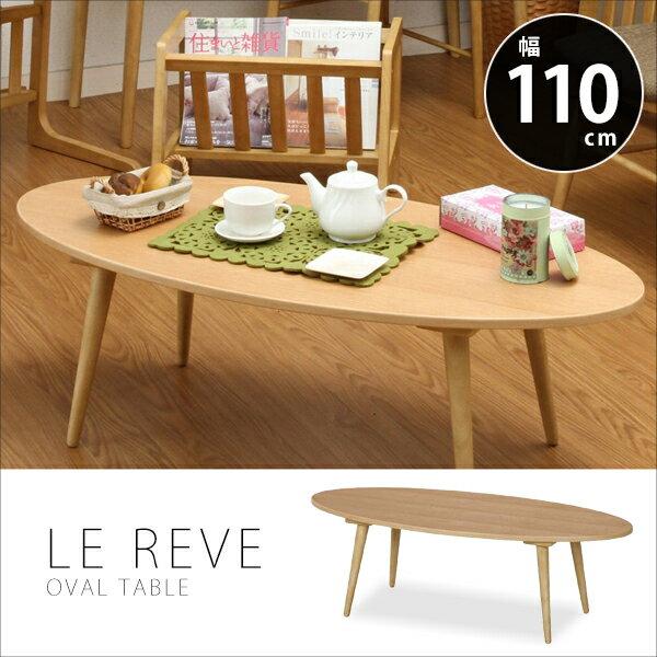 オーバルテーブル センターテーブル コーヒーテーブル ローテーブル リビングテーブル ソファテーブル カフェテーブル 机 北欧 楕円形 木製 ナチュラル 10613