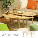 センターテーブル リビングテーブル カフェテーブル ローテーブル 机 北欧 シンプル デザイン 天然木 木製 37004