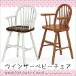木製 ウィンザーベビーチェア ベビーチェア ハイチェア キッズチェア チェア 子供椅子 いす 子供用 キッズ 成長 こども 食事 ブラウン ホワイト 87738 / 51860