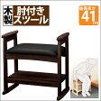 手すり付で腰掛けに便利 肘付き木製スツール ダークブラウン 玄関 ベンチ 安全 組立時に座面をお好みの高さに調整出来ます W-5H(DBR)