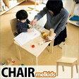 天然木のかわいいキッズチェア ナチュラル メルキッズ 安全 木のぬくもりを感じるシンプルでかわいいデザイン 椅子 いす 木製 チェアー ME-30C(NA)