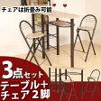 【送料無料】 シンプルデザイン カウンターセット ハイテーブル カウンターチェア2台 セット 折りたたみ 椅子 収納棚 折畳み 折り畳み フォールディングチェア ハイチェア CT-1200(BR)