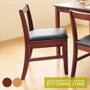 ETT 天然木 ダイニングチェア 木製 チェア 椅子 いす 食卓 レザー 革張り 合成皮革 チェアー 北欧 シンプル デザイン ブラウン ナチュラル ETT-CC(BR) / ETT-CC(NA)