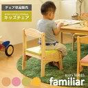 チェア キッズチェア チェアー 子供 こども 椅子 イス スタッキング 積み重ね 収納 ナチュラル シンプル デザイン FAM-C