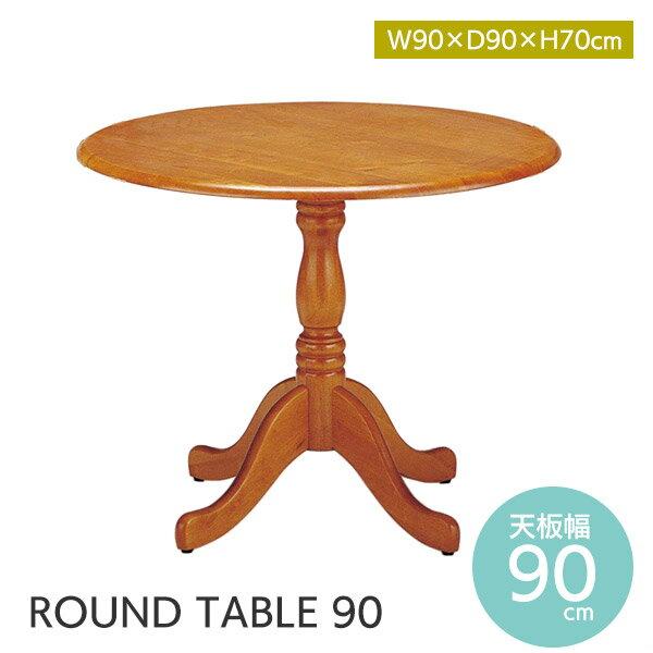 テーブル 幅90cm ラウンジテーブル 丸テーブル ダイニングテーブル 天然木 机 円形 カフェテーブル 北欧 カントリー シンプル 木製 ナチュラル 丸型 テーブル サイドテーブル ブラウン RT-900