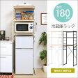 冷蔵庫ラック キッチンラック すきま収納 隙間収納 レンジ台 キッチン 棚 便利 キッチン 食器棚 レンジ 電子レンジ 収納 ラック 便利 高さ調整 高さ180cm ブラウン ナチュラル RZR-4518(BR) RZR-4518(NA)