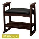 スツール 座面高さ41cm 肘付きベンチ 腰掛け椅子 いす イス 椅子 手すり付 高さ調整 天然木 木製 介護 介助 玄関 安全 ダークブラウン W-5H(DBR)