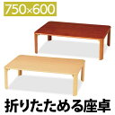 テーブル 幅75cm 高さ32cm 座卓 ローテーブル ちゃぶ台 机 つくえ 折畳 折り畳み 折りたたみ 折れ脚 折脚 収納 シンプル デザイン Z-T7560