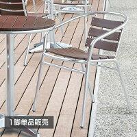 【法人・店舗向け配送】アルミチェア 肘付き 完成品 木目柄 ガーデンチェア スタッキングチェア チェア 椅子 いす 積み重ね収納 オフィス カフェ テラス 飲食店 キャンプ アウトドア 業務用 ガーデンファーニチャー AL-P53AC