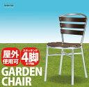 完成品 アルミチェア ガーデンチェア 屋外 家具 オフィス 業務用 テラス カフェ 飲食店 椅子 いす キャンプ テラス チェアー エクステリア アウトドア 庭 AL-P40C