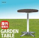 屋外対応 アルミ仕様 ラウンジテーブル ガーデンテーブル カフェ テラス 机 庭 アウトドア キャンプ 店舗 飲食店 AL-P60RT