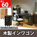 業務用 木製インワゴン 高さ600mm 収納 書類 デスクサイド オフィス 引き出し 鍵付き キャスター付き MD-IN3(NA) / MD-IN3(DBR)