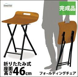折りたたみチェア フォールディングチェア 腰掛いす 椅子 いす 折り畳み 持ち運び 収納 コンパクト 作業 リビング オフィス シンプル デザイン ブラウン PFC-PY06(BR)