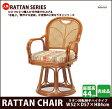 ラタン回転椅子 高座椅子 座椅子 座いす フロアチェア 椅子 いす ハイタイプ(SH440) 籐 ラタン リビング ハニーブラウン R-440S