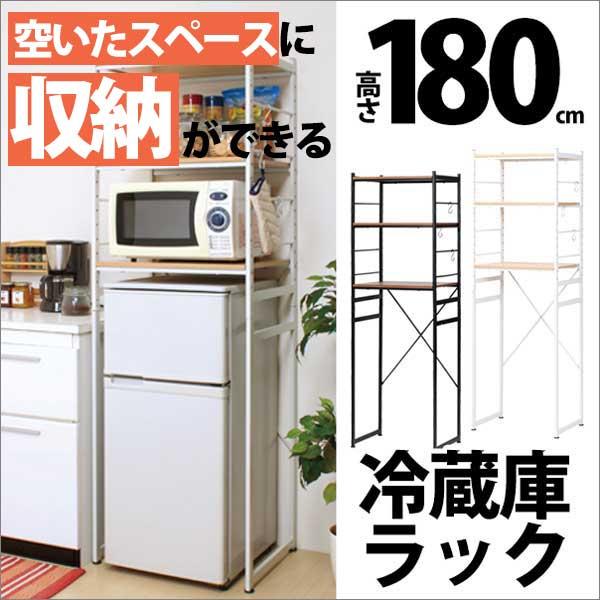 キッチンに収納スペースを増やせる 冷蔵庫ラック レンジ台 キッチン 棚 便利 キッチン レンジ 電子レンジ 収納 ラック 便利 高さ調整 高さ180cm RZR-4518(BR)/RZR-4518(NA)