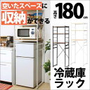 キッチンに収納スペースを増やせる 冷蔵庫ラック レンジ台 キッチン 棚 便利 キッチン レンジ 電子レンジ 収納 ラック 便利 高さ調整 高さ180cm RZR...