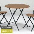 折りたたみテーブル フォールディングテーブル カフェテーブル ダイニングテーブル 机 テーブル 折り畳み 折畳み 便利 収納 コンパクト リビング テラス カフェ 家具 シンプル デザイン ブラウン TC-800T(BR)
