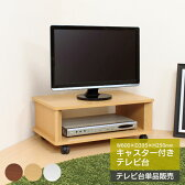 超シンプル 1人暮らしに最適 木製キャスター付テレビ台 幅60cm ローボード 収納 ラック オーディオ コンパクト 省スペース TVR-M01(BR)/TVR-M01(NA)/TVR-M01(WH)