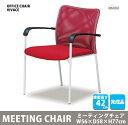 完成品 ミーティングチェア ミーティング 会議室 オフィス 事務所 業務用 メッシュ イベント 椅子 いす チェアー レッド VIVACE(RD)
