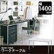 幅140cm 多目的に使える ワークテーブル ワークデスク オフィスデスク 作業台 オフィス 企業 ミーティングルーム 会議室 学習机 ホワイト WT-1470(WH)