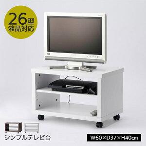テレビ台 幅60cm TV台 テレビボード ローボード TVラ