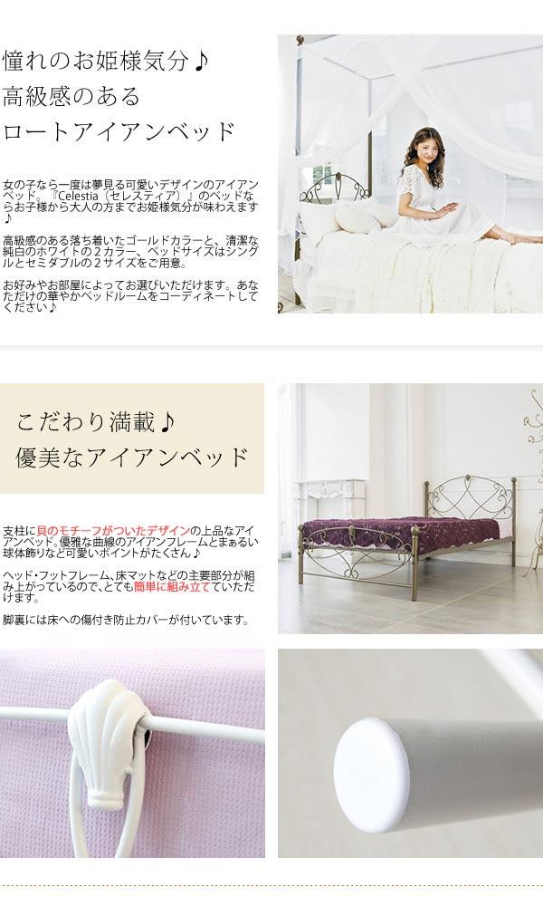 お姫様ベッド セミダブル アイアンベッド ベッ...の紹介画像2
