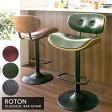 roton ロトン レザーバーチェア カウンターチェア 360度回転 レバー式昇降 シック お洒落 デザイン 合成皮革 PU キッチン 椅子 いす カフェ モダン ダークブラウン レッド KNC-G668-DBR / KNC-G668-RD