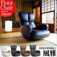完成品 風雅 日本製 座椅子 国産 最高級 本革張り 肘付 回転 座イス 本革 レザー チェアー ポケットコイル フロアチェア 椅子 いす ブラック ブラウン グリーン アイボリー YS-P1370HR-BK / YS-P1370HR-BR / YS-P1370HR-GR / YS-P1370HR-IV