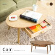 Coln コルン 木製 オーバル センターテーブル 幅80cm 引き出し a4 簡単組立 収納 可愛い かわいい 一人暮らし フロア ローテーブル リビング 天然木 カフェ 机 北欧 ナチュラル ブラウン CT-848W