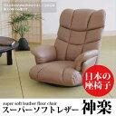 スーパーソフトレザー 肘付回転座椅子 座イス 座いす フロアチェア チェアー 椅子 いす 最高級 和室 リビング 和風 国産 日本製 ブラウン YS-1393-BR