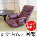 スーパーソフトレザー 肘付回転座椅子 座イス 座いす フロアチェア チェアー 椅子 いす 最高級 和室 リビング 和風 国産 日本製 ワインレッド YS-1393-WIN