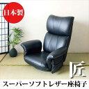 最高級 肘付座椅子 フロアチェア 座イス 座いす 椅子 いす チェアー 回転 スーパーソフトレザー 合成皮革 レザー 和室 和風 国産 座り心地 快適 ブラック YS-1396HR-BK