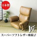 最高級 肘付座椅子 フロアチェア 座イス 座いす 椅子 いす チェアー 回転 スーパーソフトレザー 合成皮革 レザー 和室 和風 国産 座り心地 快適 ブラウン YS-1396HR-BR