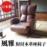 肘付座椅子 フロアチェア 座イス 座いす 椅子 いす チェアー 本革張り 本革 レザー リクライニング ヘッドリクライニング 回転 ポケットコイル 最高級 国産 日本製 ブラウン YS-P1370HR-BR
