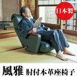 完成品 風雅 日本製 座椅子 国産 最高級 本革張り 肘付 回転 座イス 本革 レザー チェアー ポケットコイル フロアチェア 椅子 いす グリーン YS-P1370HR-GR