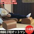 日本製 座椅子用 オットマン 座いす 座イス 足置き レザー スーパーソフトレザー リビング 和室 座椅子 合成皮革 合皮 国産 ブラウン136 OT-013-BR136