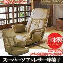 完成品 日本製 スーパーソフトレザ 座椅子 楓 国産 最高級 肘付 回転 座イス 座いす 椅子 いす チェアー 合成皮革 レザー 和室 和風 フロアチェア ブラウン YS-1392A-BR