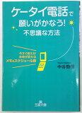 【中古】ケータイ電話で願いがかなう!不思議な方法 (王様文庫) 中谷 勁信