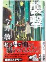 【中古】襲撃 帯付き 初版【今野敏】【実業之日本社文庫 整体院を構える美崎照人は襲われた数日後、横浜