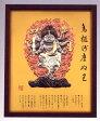 パネル■ 烏枢沙摩明王 -トイレの神様- 彩色メッキ■合金製 紙箱入【高岡銅器】