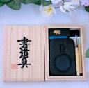 書道具■ 天然硯(すずり)3点セット 地蔵菩薩彫り ■携帯型 桐箱入
