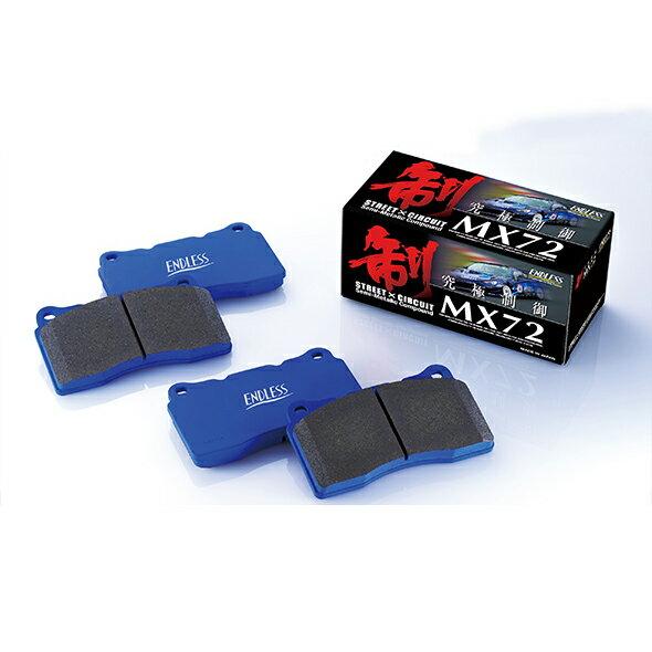 エンドレス MX72 前後セット ロードスター NA6CE  (ENDLESS ブレーキパッド)