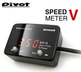 pivot(ピボット) 多機能 スピードメーター ストリーム RN6/7   (ピボット SPEED METER V)